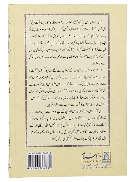 Order your copy of Hisn-ul-Muslim published by Darussalam Publishers from Urdu Book to get a huge discount along with  Shipping and chance to win  books in the book fair and Urdu bazar online.