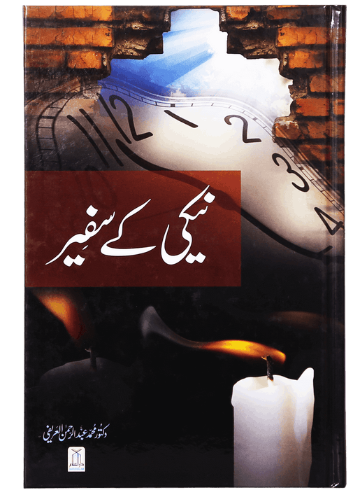 Order your copy of Naiki Kai Safeer نیکی کے سفیرpublished by Darussalam Publishers from Urdu Book to get a huge discount along with  Shipping and chance to win  books in the book fair and Urdu bazar online.