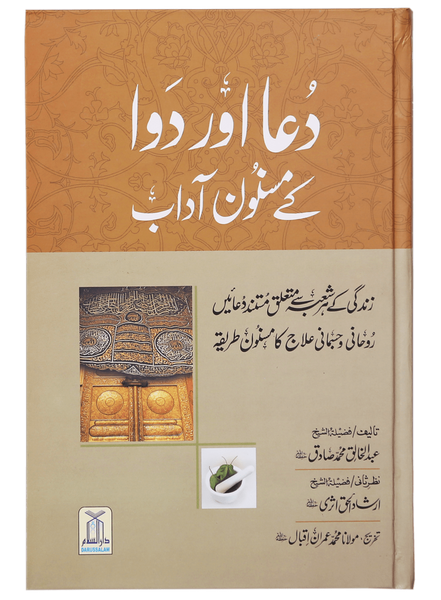 Order your copy of Dua Aur Dawa Kai Masnoon Adaab (Jadeed) دعا اور دوا کے مسنون آداب published by Darussalam Publishers from Urdu Book to get a huge discount along with  Shipping and chance to win  books in the book fair and Urdu bazar online.