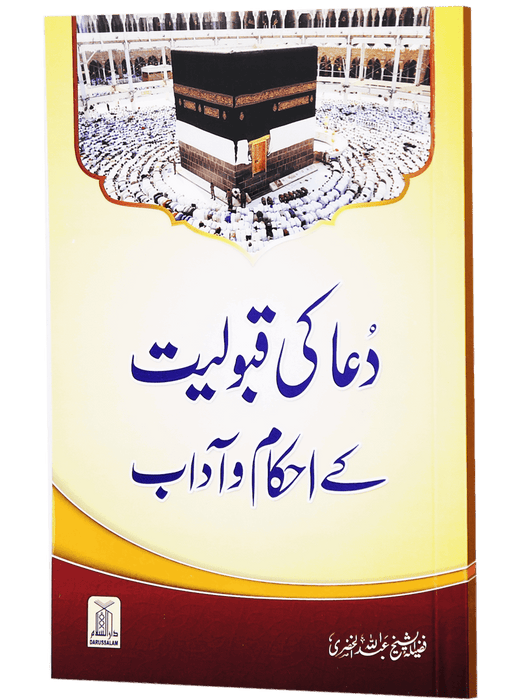 Order your copy of Dua ki Qabuliat k Ahkaam o Adaab دعا کی قبولیت کے احکام و آداب published by Darussalam Publishers from Urdu Book to get a huge discount along with  Shipping and chance to win  books in the book fair and Urdu bazar online.