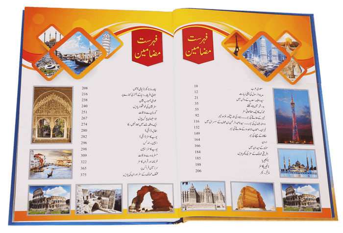 Order your copy of Mere Sunehray Safarnaamay published by Darussalam Publishers from Urdu Book to get huge discount along with  Shipping and chance to win  books in book fair and urdu bazar online.