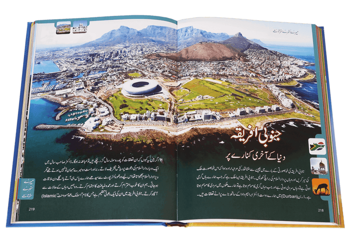 Order your copy of Mere Sunehray Safarnaamay published by Darussalam Publishers from Urdu Book to get huge discount along with FREE Shipping and chance to win free books in book fair and urdu bazar online.