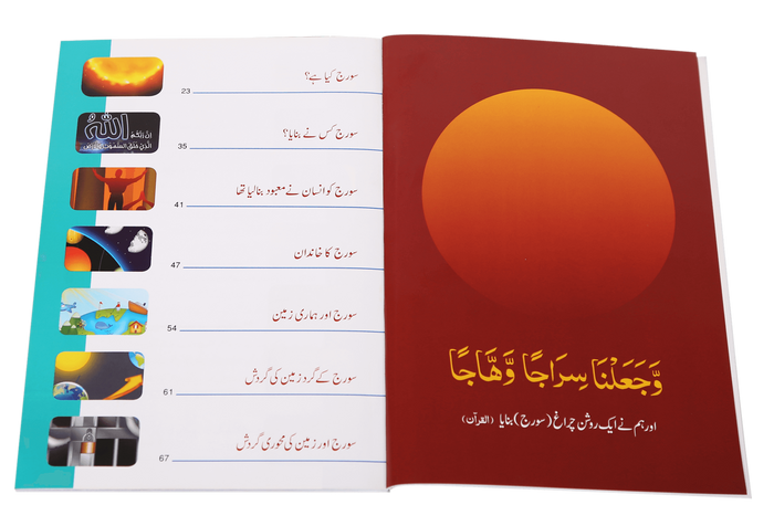 Order your copy of Suraj Kahaani published by Darussalam Publishers from Urdu Book to get a huge discount along with FREE Shipping and a chance to win free books in the book fair and Urdu bazar online.