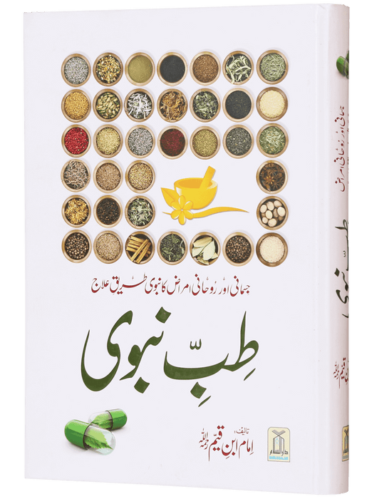 Order your copy Tib-e-Nabvi published by Darussalam Publishers from Urdu Book to get a huge discount along with FREE Shipping and chance to win free books in the book fair and Urdu bazar online.