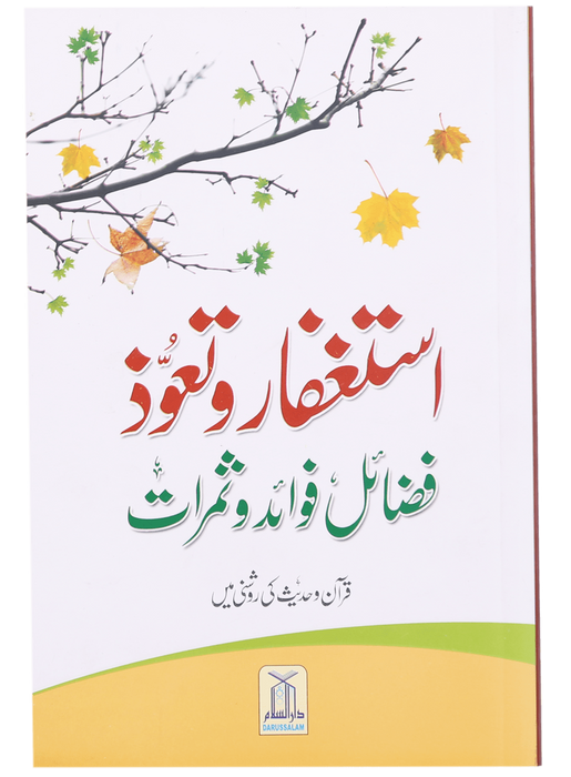 Order your copy of Astaghfar Aur Tauoz (Fazail Fawaid Aur Samarat) استغفار و تعوذ فضائل ، فوائد و ثمرات قرآن و حدیث کی روشنی میں  published by Darussalam Publishers from Urdu Book to get a huge discount along with  Shipping and chance to win  books in the book fair and Urdu bazar online.