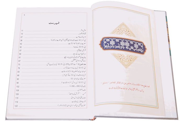 Order your copy of Atlas Seerat Nabvi (PBUH) published by Darussalam Publishers from Urdu Book to get huge discount along with  Shipping and chance to win  books in book fair and urdu bazar online.