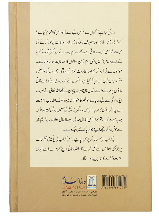 Order your copy of Dunya k Ae Musafir دنیا کے اے مسافر  published by Darussalam Publishers from Urdu Book to get a huge discount along with  Shipping and chance to win  books in the book fair and Urdu bazar online.
