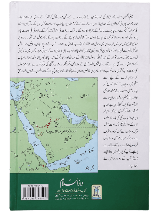 Order your copy of Tareekh-e-Wahabiyat Haqaiq k Ayinay Main published by Darussalam Publishers from Urdu Book to get a huge discount along with  Shipping and chance to win  books in the book fair and Urdu bazar online.