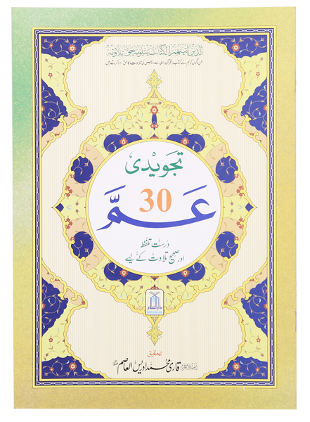 Order your copy of Tajweed Juz Ammah - 30th Part تجوید جز عمّا published by Darussalam Publishers from Urdu Book to get a huge discount along with FREE Shipping and chance to win free books in the book fair and Urdu bazar online.