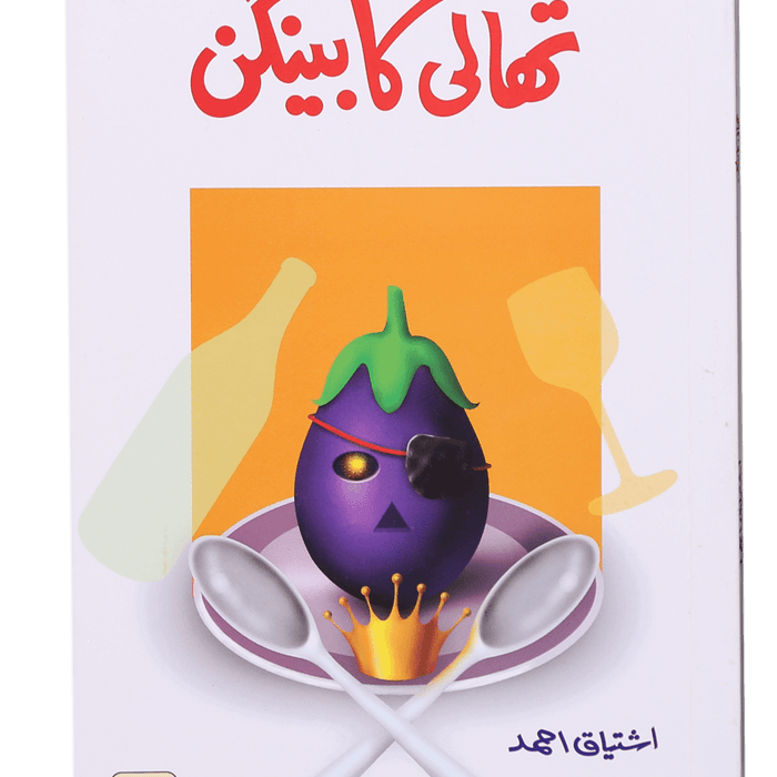Order your copy of Thaali ka Baingan تھالی کا بینگن  published by Darussalam Publishers from Urdu Book to get a huge discount along with  Shipping and chance to win  books in the book fair and Urdu bazar online.