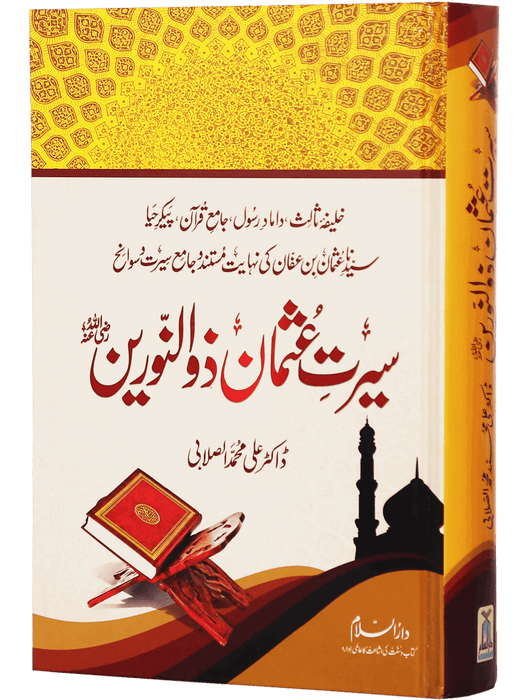 Order your copy of Seerat Usman Dhun Noorain (R.A) published by Darussalam Publishers from Urdu Book to get huge discount along with  Shipping and chance to win  books in book fair and urdu bazar online.