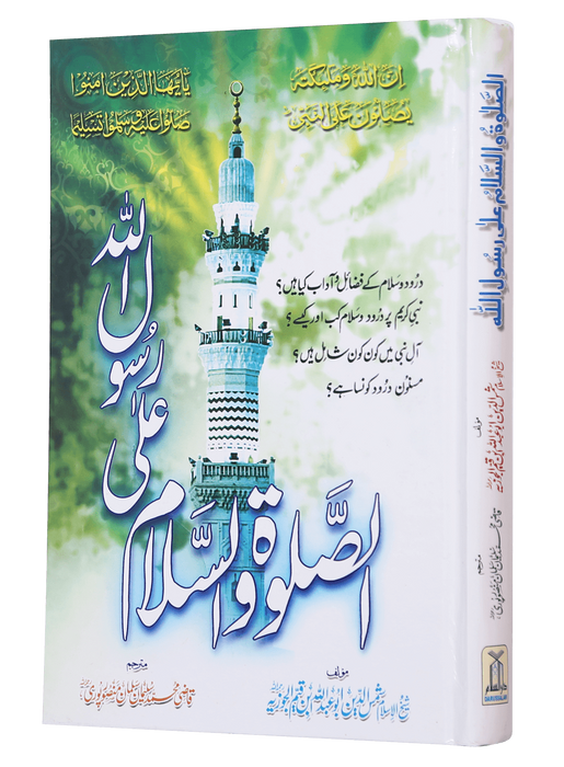 Order your copy of Assalato Wassalam Ala Rasool Allah اصلاۃ و اسلام علی رسول اللہ ﷺ  published by Darussalam Publishers from Urdu Book to get a huge discount along with  Shipping and chance to win  books in the book fair and Urdu bazar online.