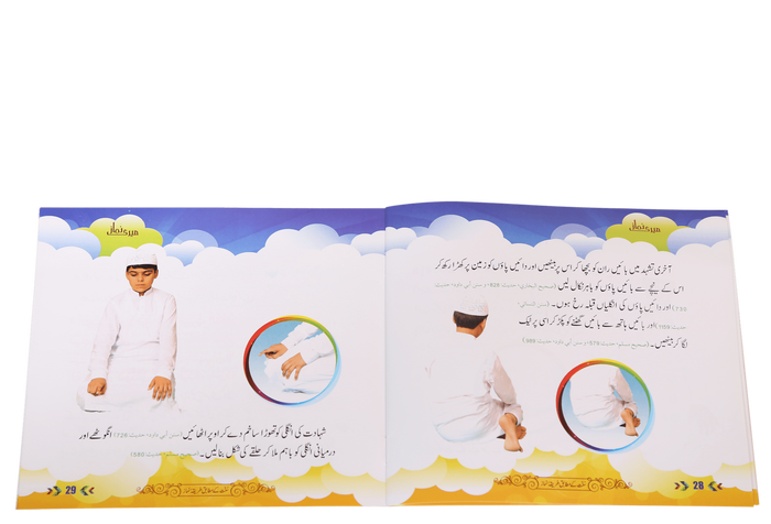 Order your copy of Meri Namaz (Sunnat-e-Nabwi k Mutabik Tareeka e Namaaz) (میری نماز (سنت نبوی ﷺ کے مطابق طریقہ نماز published by Darussalam Publishers from Urdu Book to get a huge discount along with  Shipping and chance to win  books in the book fair and Urdu bazar online.