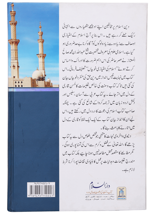 Order your copy of Islam Ki Imtiyaazi Khoobiya`an اسلام کی امتیازی خوبیاں  published by Darussalam Publishers from Urdu Book to get a huge discount along with  Shipping and chance to win  books in the book fair and Urdu bazar online.