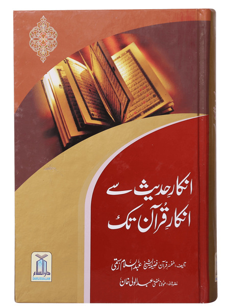 Order your copy of Inkaar-e-Hadith se Inkar-e-Quran Tk انکارِ حدیث سے انکارِ قران تکpublished by Darussalam Publishers from Urdu Book to get a huge discount along with  Shipping and chance to win  books in the book fair and Urdu bazar online.
