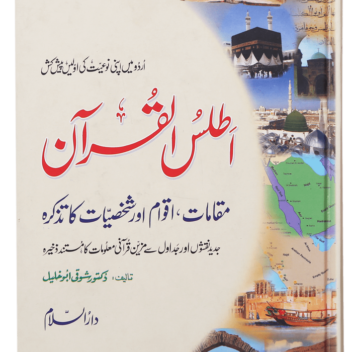 Order your copy of Atlas Of Quran published by Darussalam Publishers from Urdu Book to get huge discount along with  Shipping and chance to win  books in book fair and urdu bazar online.