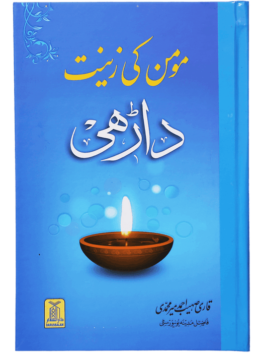 Order your copy of Momin ki Zeenat - Daarhi مومن کی زینت - داڑھی published by Darussalam Publishers from Urdu Book to get a huge discount along with  Shipping and chance to win  books in the book fair and Urdu bazar online.