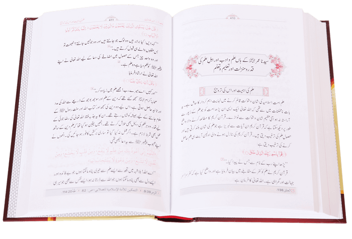 Order your copy of Seerat Umar Farooq R.A (2 Vol. Set) published by Darussalam Publishers from Urdu Book to get huge discount along with  Shipping and chance to win  books in book fair and urdu bazar online.