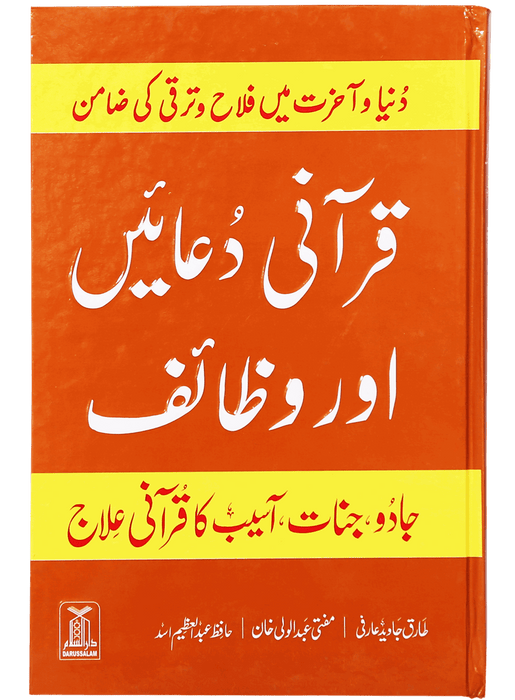 Order your copy of Qurani Duaien Aur Wazaif قرآنی دعائیں اور وظائف published by Darussalam Publishers from Urdu Book to get a huge discount along with  Shipping and chance to win  books in the book fair and Urdu bazar online.