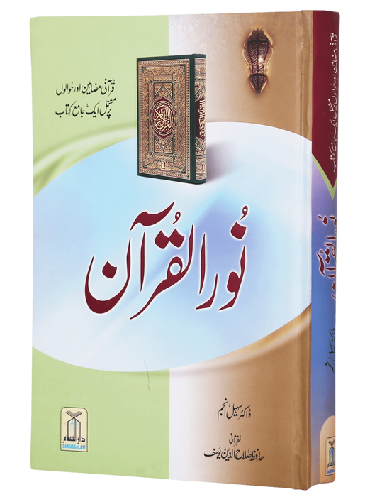 Order your copy of Noor ul Quran published by Darussalam Publishers from Urdu Book to get huge discount along with  Shipping and chance to win  books in book fair and urdu bazar online.