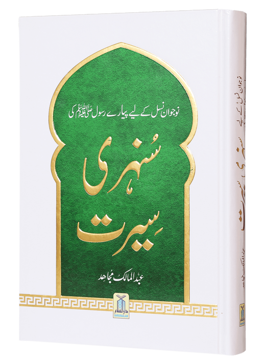 Order your copy of Sunehri Seerat published by Darussalam Publishers from Urdu Book to get huge discount along with FREE Shipping and chance to win free books in book fair and urdu bazar online.