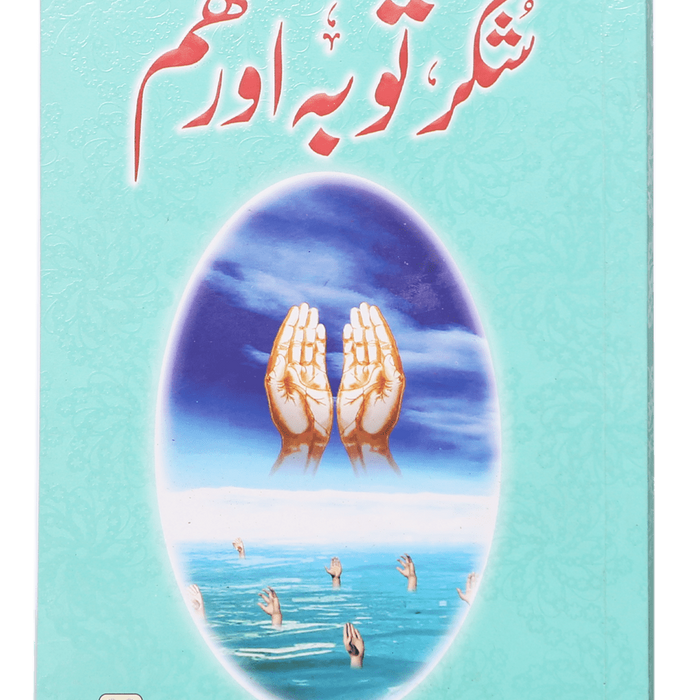 Order your copy of Shukar, Tobah aur Hum شکر، توبہ اور ہم  published by Darussalam Publishers from Urdu Book to get a huge discount along with  Shipping and chance to win  books in the book fair and Urdu bazar online.