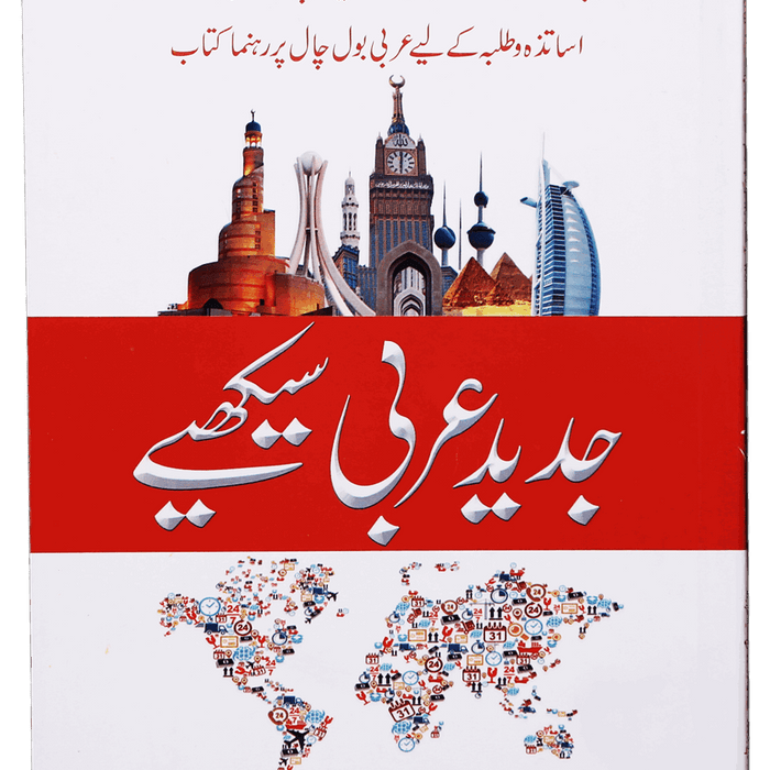 Order your copy of Jadeed Arabic Seekhein published by Darussalam Publishers from Urdu Book to get a huge discount along with  Shipping and a chance to win  books in the book fair and Urdu bazar online.