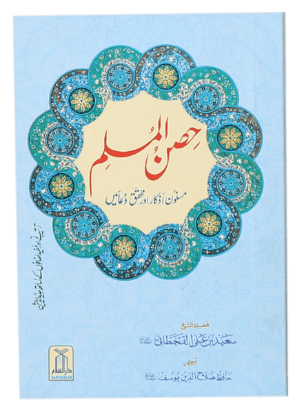 Order your copy of Hisn-ul-Muslim (Pocket Size) حِصنِ المسلم published by Darussalam Publishers from Urdu Book to get a huge discount along with  Shipping and chance to win  books in the book fair and Urdu bazar online.