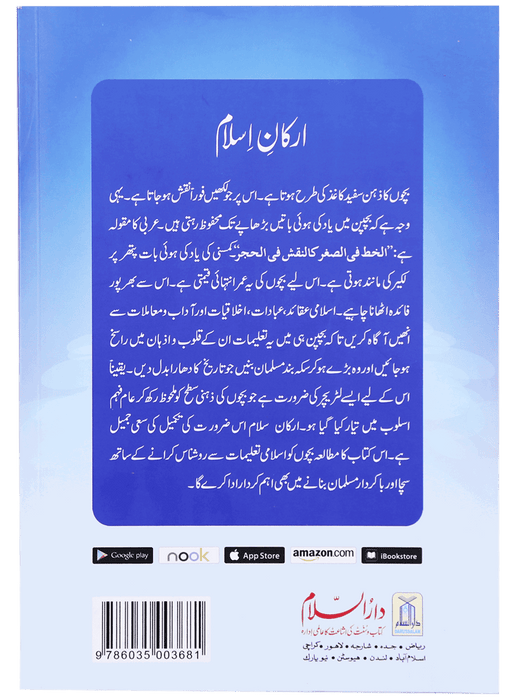 Order your copy of Arqan-e-Islam (Sawalan Jawaban) published by Darussalam Publishers from Urdu Book to get a huge discount along with  Shipping and a chance to win  books in the book fair and Urdu bazar online