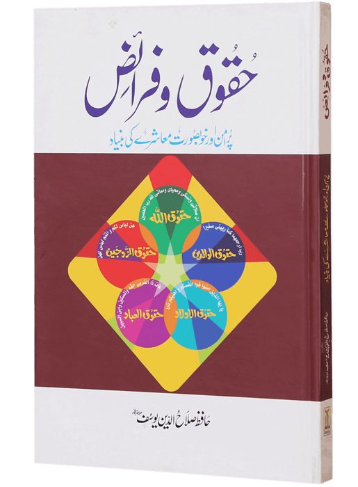 Order your copy of Haqooq Aur Faraaiz published by Darussalam Publishers from Urdu Book to get a huge discount along with  Shipping and chance to win  books in the book fair and Urdu bazar online.