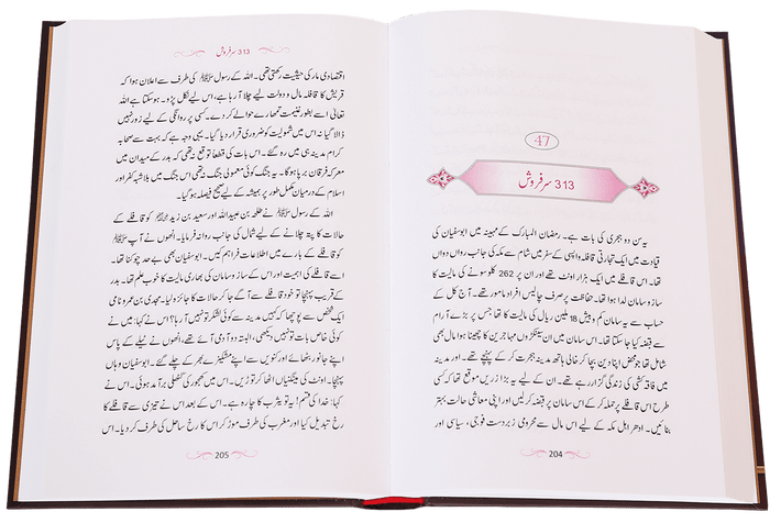 Order your copy of Aftab-E-Nabovat Ki Sunehri Shuain آفتاب نبوت کی سنہری شعاعیں published by Darussalam Publishers from Urdu Book to get huge discount along with  Shipping and chance to win  books in book fair and urdu bazar online.