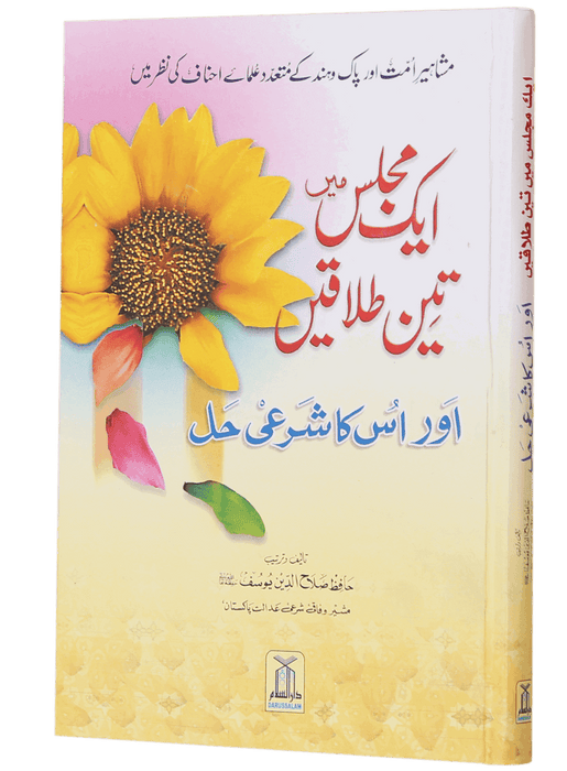 Order your copy Ek Majils Mein 3 Talaqain published by Darussalam Publishers from Urdu Book to get a huge discount along with FREE Shipping and chance to win free books in the book fair and Urdu bazar online.