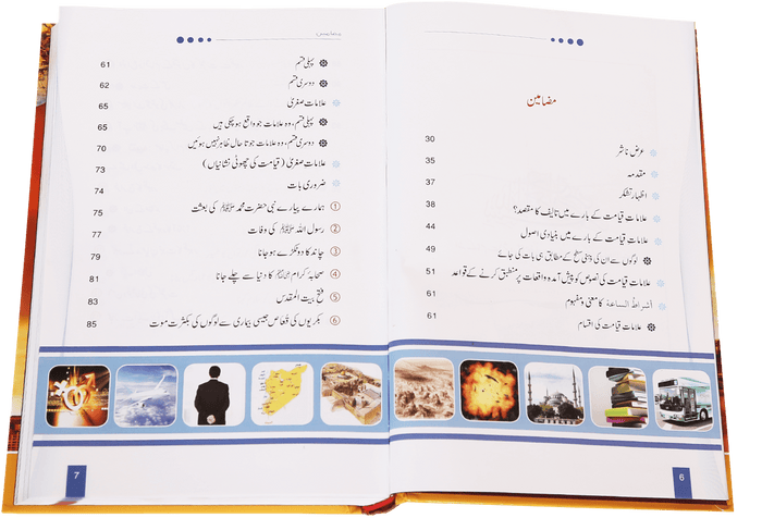 Order your copy of Jab Dunya Raiza Raiza Ho Jaye Gi جب دنیاريزہ ريزہ ہوجاۓگی from Urdu Book to earn reward points along with fast Shipping and chance to win books in the book fair and Urdu bazar online.