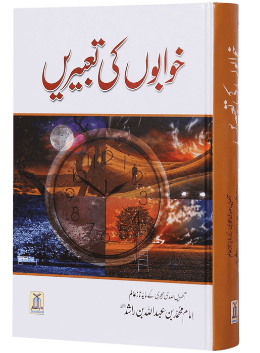 Order your copy of Khuwabo`n Ki Tabeerai`n خوابوں کی تعبیریں published by Darussalam Publishers from Urdu Book to get a huge discount along with  Shipping and chance to win  books in the book fair and Urdu bazar online.