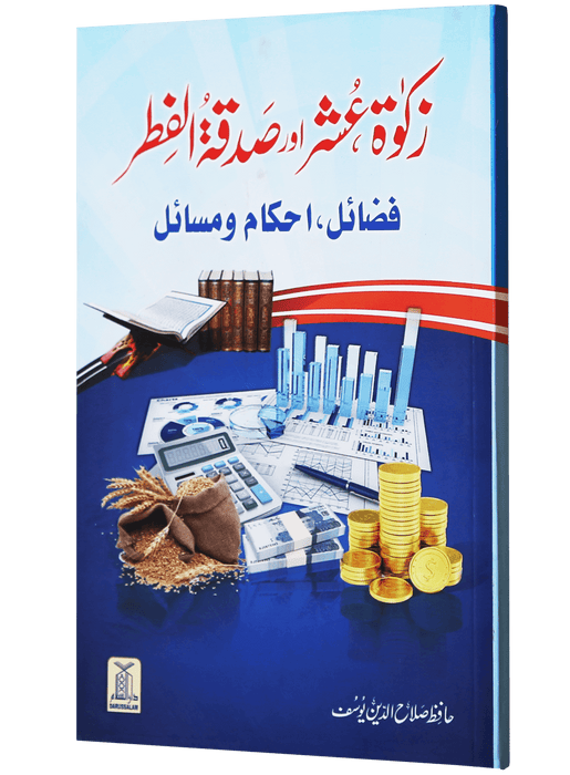 Order your copy of Zakat, Oshar aur Sadqa-tul-Fitar (Fazail, Ahkamaat aur Masayil) (زکوۃ، عشر اور صدقۃ الفطر (فضائل، احکامات اور مسائل published by Darussalam Publishers from Urdu Book to get a huge discount along with  Shipping and chance to win  books in the book fair and Urdu bazar online.