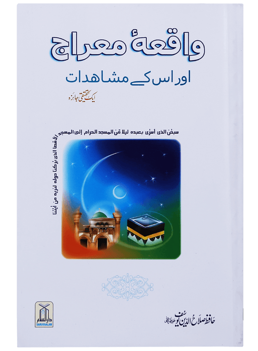 Order your copy of Waqiyah Maeraj Aur uus Kai Mushahidaat published by Darussalam Publishers from Urdu Book to get a huge discount along with  Shipping and chance to win  books in the book fair and Urdu bazar online.