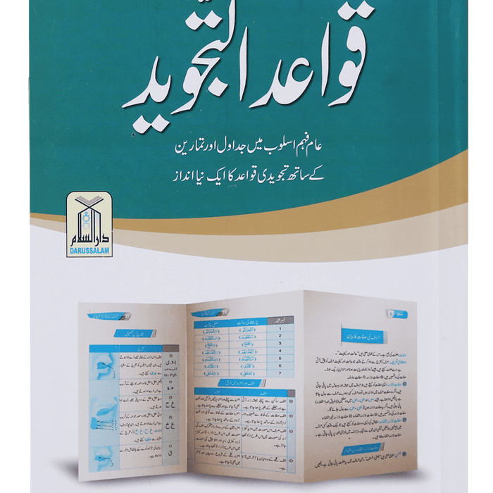 Order your copy of Quwaid-ul-Tajweed قوائد تجوید published by Darussalam Publishers from Urdu Book to get a huge discount along with  Shipping and chance to win  books in the book fair and Urdu bazar online.