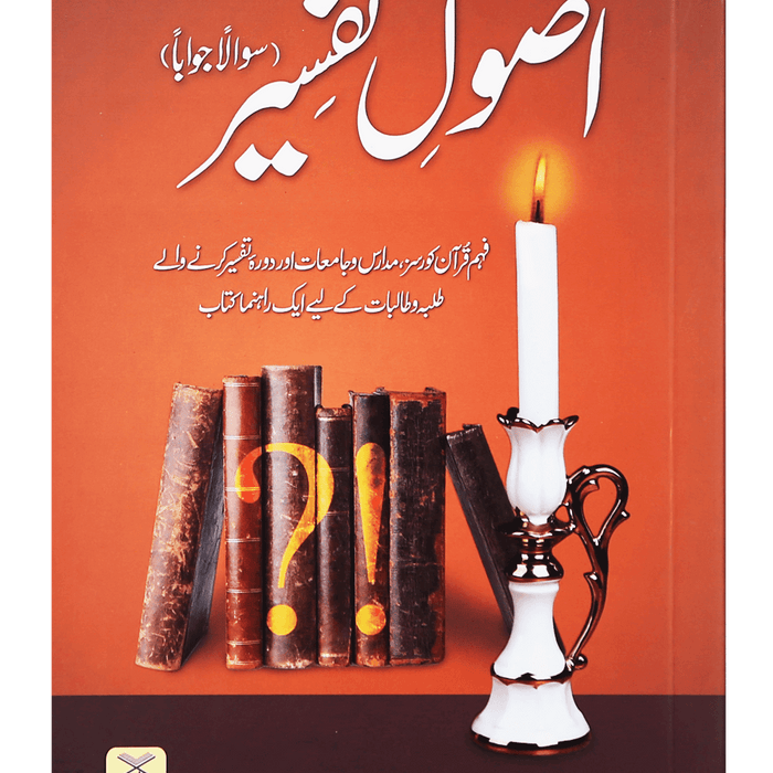 Order your copy of Asool e Tafseer (Sawaal Jawab) (اصولِ تفسیر (سوال و جواب published by Darussalam Publishers from Urdu Book to get a huge discount along with  Shipping and chance to win  books in the book fair and Urdu bazar online.
