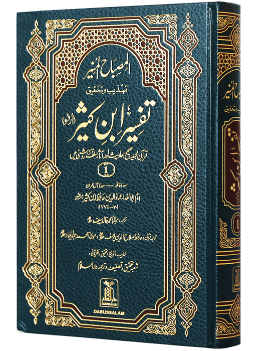 Order your copy of Tafsir Ibn -e- Kathir (6 Vol Set) المصباح المنیر تہذیب وتحقیق تفسیر ابن کثیر 6 جلد  published by Darussalam Publishers from Urdu Book to get a huge discount along with  Shipping and chance to win  books in the book fair and Urdu bazar online.