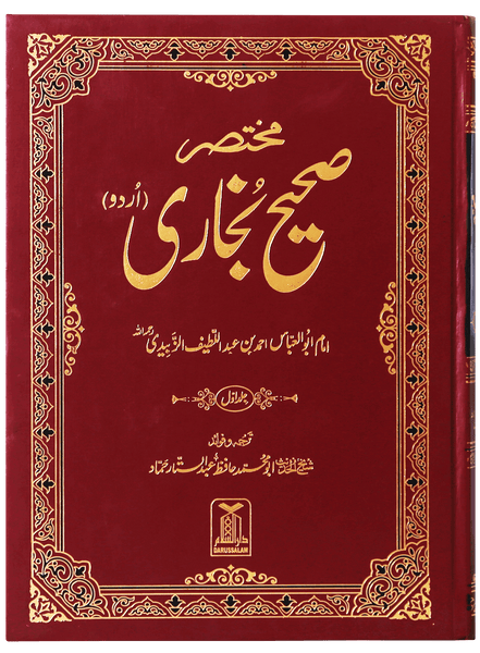 Order your copy of Mukhtasir Sahih Al-Bukhari (2 vols) مختصرصحیح بخاری published by Darussalam Publishers from Urdu Book to get a huge discount along with  Shipping and chance to win  books in the book fair and Urdu bazar online.