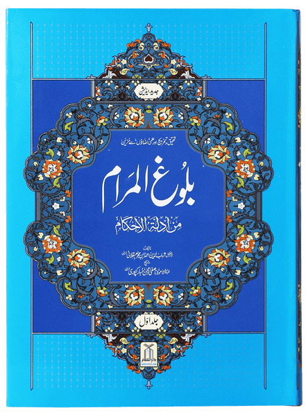 Order your copy of Bulugh -ul- Maraam (2 Vols Set - Imported) بلوغ المرام published by Darussalam Publishers from Urdu Book to get a huge discount along with FREE Shipping and chance to win free books in the book fair and Urdu bazar online.