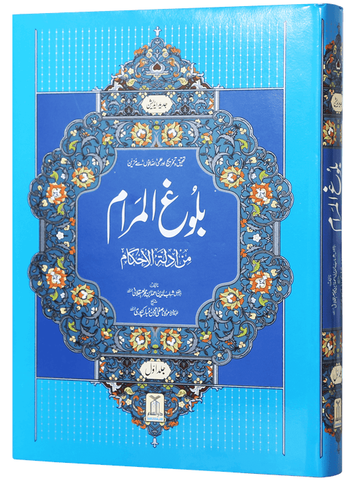 Order your copy of Bulugh -ul- Maraam (2 Vols Set - Imported) بلوغ المرام published by Darussalam Publishers from Urdu Book to get a huge discount along with  Shipping and chance to win  books in the book fair and Urdu bazar online.