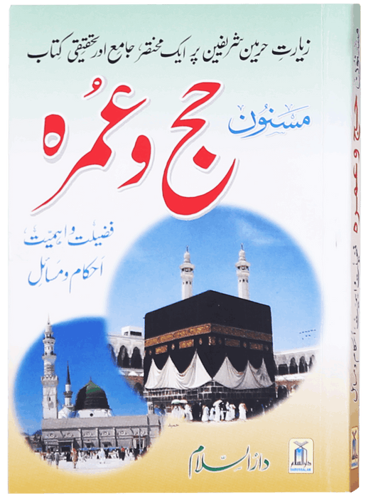 Order your copy of Masnoon Hajj o Umrah (Pocket Size) published by Darussalam Publishers from Urdu Book to get a huge discount along with  Shipping and chance to win  books in the book fair and Urdu bazar online.