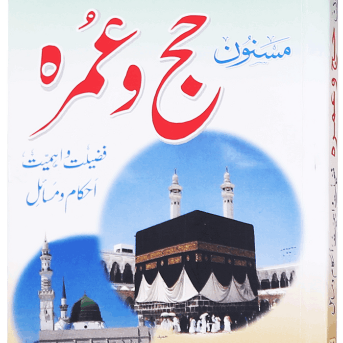 Order your copy of Masnoon Hajj o Umrah (Pocket Size) published by Darussalam Publishers from Urdu Book to get a huge discount along with FREE Shipping and chance to win free books in the book fair and Urdu bazar online.