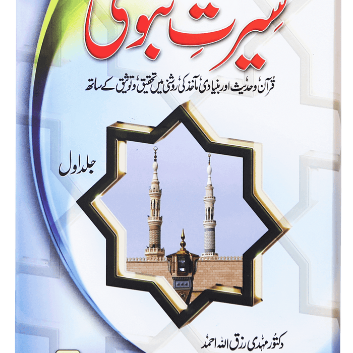 Order your copy of Seerat ul Nabi (2 Vol) published by Darussalam Publishers from Urdu Book to get huge discount along with FREE Shipping and chance to win free books in book fair and urdu bazar online.