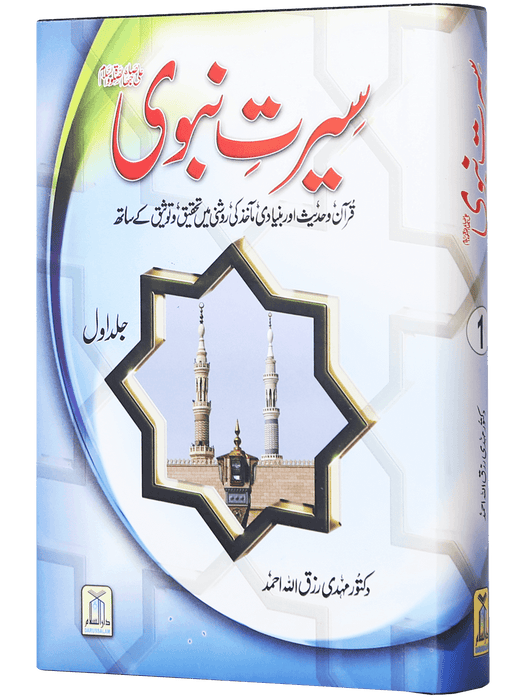 Order your copy of Seerat ul Nabi (2 Vol) published by Darussalam Publishers from Urdu Book to get huge discount along with  Shipping and chance to win  books in book fair and urdu bazar online.