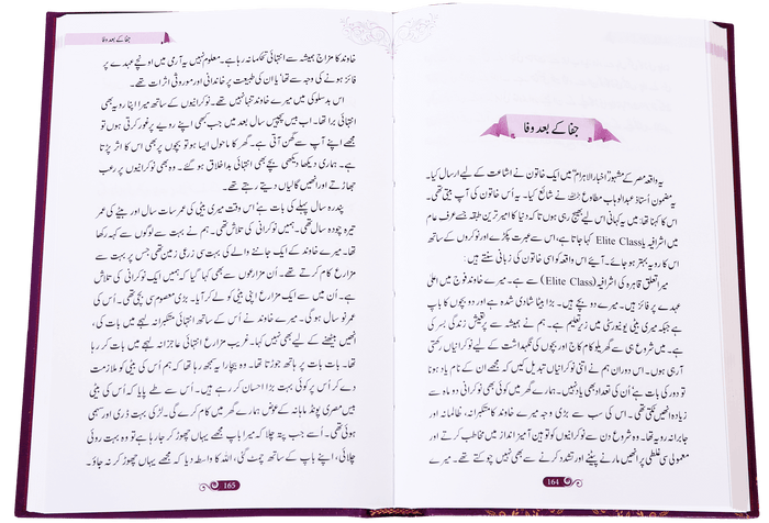 Order your copy of Khawateen k liye Muntakhib Wakiyaat خواتین کے لیے منتخب واقعات published by Darussalam Publishers from Urdu Book to get a huge discount along with  Shipping and chance to win  books in the book fair and Urdu bazar online.
