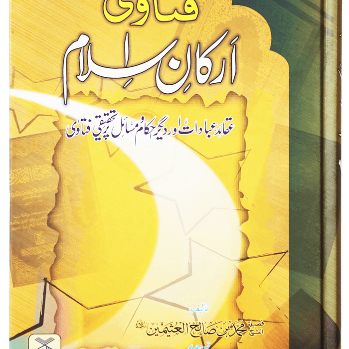 Order your copy of Fatawa Arkaan-e-Islam aur Imaan فتاویٰ ارکانِ اسلام اور ایمان published by Darussalam Publishers from Urdu Book to get a huge discount along with  Shipping and chance to win  books in the book fair and Urdu bazar online.
