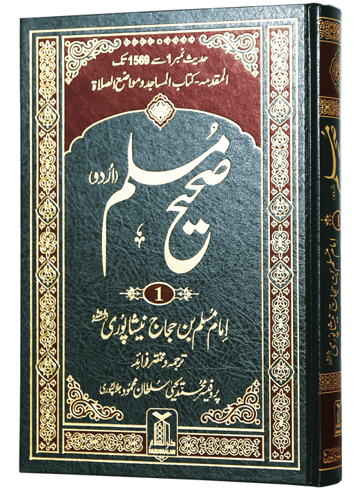Order your copy of Sahih Muslim (Urdu) 5 Volume Set صحیح مسلم (اردو) 5 جلد سیٹ published by Darussalam Publishers from Urdu Book to get a huge discount along with  Shipping and chance to win  books in the book fair and Urdu bazar online.