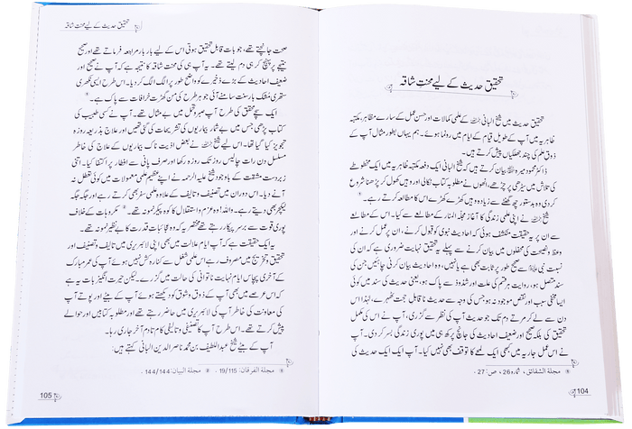 Order your copy of Muhammad Naasir-ul-Din Albaani R.A published by Darussalam Publishers from Urdu Book to get huge discount along with FREE Shipping and chance to win free books in book fair and urdu bazar online.